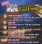 개나소나콘서트를 두 배로 즐겨라…2012 개나소나 온라인 이벤트 진행