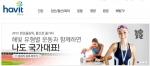 해빛케어닷컴 '올림픽 종목 특집' 서비스 페이지 배너