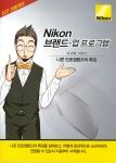 카툰 소재 활용한 '니콘 브랜드-업 프로그램'북