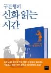 '구본형의 신화 읽는 시간' 출간
