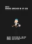 전유성의 코미디시장 3기 모집
