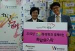 한국여성재단(이사장 : 조형)은 9월 18일, '희망숟가락' 물품전달식을 가졌다.