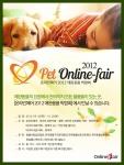 온라인페어 2012 애완용품 박람회 포스터1