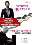 10월 5일 이루마 콘서트 10월 6일 임동창&99대피아노 콘서트