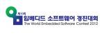 지식경제부가 주최하고 한국정보산업연합회 임베디드소프트웨어산업협의회, 정보통신산업진흥원, 한국전자통신연구원이 공동주관하는 '제10회 임베디드 소프트웨어 경진대회'의 결선 진출팀이 최