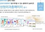랭크업, 병원 홈페이지 제작 5종 출시
