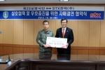 김진식 STX전력 사장(오른쪽)과 이인태 육군 제23사단 사단장(왼쪽)이 자매결연협약 체결 후 기념촬영을 하고 있다.