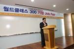 지식경제부는 윤상직 차관이 World Class 300 선정기업 Job Fair에서 인사말을 하고 있다