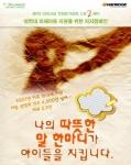 기부사이트 '드림풀'의 '2012드림투게더, 드림2배더' 캠페인