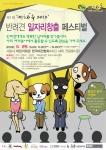 광진구 능동 어린이회관 (사)한국애견협회 야외 전용운동장에서 '캐치앤독 2012' 반려견일자리창출 페스티벌  무대를 올린다