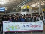 24일 인천공항에서 출국하는 그룹홈 청소년들