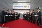 11월 29일 순천역에서 개최된 코레일 해양관광개발사업단 현판식 행사