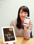 장소용 연락처 앱 '단골(DANGOL)', 연말 경품이벤트 진행