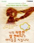 한국타이어와 부스러기사랑나눔회가 기부 사이트 '드림풀'을 통해 '2012 드림 투게더, 드림 2배 더'캠페인을 진행한다