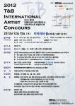 제1회 티앤비 전국 음악 콩쿠르 & 국제 아티스트 선발 오디션 포스터
