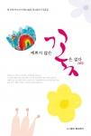 제 20회 글그림모음집 '예쁘지 않은 꽃은 없다 2012'