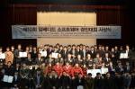 일반부 수상팀 단체사진