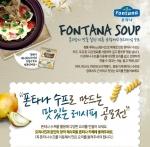 샘표, 폰타나 수프로 만드는 맛있는 레시피 공모전 진행