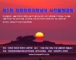 한국사진방송이 주관하는 제1회 강화 장화리 해넘이 사진 촬영 대회