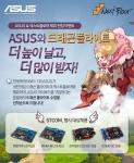 에이수스(ASUS, kr.asus.com)는 국민 모바일 게임 '드래곤 플라이트'의 제작사 넥스트플로어( www.nextfloor.co.kr )와 함께, 에이수스 B75, H61