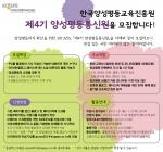한국양성평등교육진흥원은 2013년도 '제4기 양성평등 통신원'을 모집한다.
