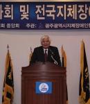 지장협 김정록 중앙회장이 '2013년 신년인사회 및 전국지체장애인지도자대회'에서 신년사를 전하고 있다.