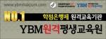 YBM시사닷컴의 영어교육 50년 역사를 담은 YBM원격평생교육원