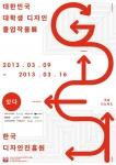 대한민국 대학생 디자인 졸업작품전(GDEK) 포스터