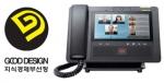 유무선 통신과 기업 통신 솔루션 및 서비스 분야의 선두기업인 에릭슨-LG가 오는 4월에 프리미엄 터치스크린 비디오폰인 iPECS LIP-9070 모델을 새롭게 출시한다.
