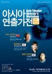 2013 아시아연출가전 공식포스터