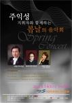 '주익성 지휘자와 함께하는 봄날의 음악회'는 'Spring Concert (스프링 콘서트)' 라는 부제를 가지고 오는 4월 14일 성남아트센터 콘서트홀에서 봄을 연주한다.