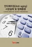 임팩트 '안티에이징 시장실태 및 업체동향' 보고서 표지