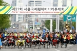 '제22회 서울국제휠체어마라톤대회' 가 5월 4일 잠실종합운동장 일대에서 열린다. 사진은 지난 해 열린 대회 풀코스 경기 모습.