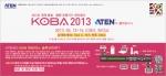 에이텐코리아, 방송 영상기기 전시회 '코바 2013' 에 참가