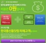 랭크업은 지난 4월 24일 발생한 국내 홈페이지 제작업체 한국통신돔닷컴 사고로 인한 피해로 인해 고통 받는 소규모 사업자들을 위한 피해복구 지원 서비스를 마련하였다고 밝혔다.