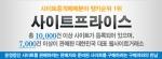 사이트프라이스의 누적 매물이 5월 14일 기준 1만건을 돌파했다.