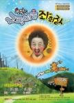 연극 행복한 구룡마을 좌회장 포스터