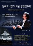 필하모니안즈서울 창단연주회 포스터