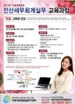 서초여성인력개발센터은 국비지원 전산세무회계 실무교육과정 무료 교육생을 6월 7일까지 모집한다.