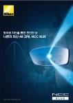니콘의 NCC BLUE 코팅 안경을 착용하면 청색광을 차단하여 눈부심 현상을 최소화 하기에 좋다.