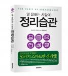 일 잘하는 사람의 정리습관(도서출판 미래지식)