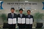 좌측부터 보나뱅크 김생득 대표, 웹케시 윤완수 대표, 쿠콘 김종현 대표