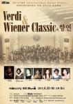 2013 T&B International Artist Project Verdi와 Wiener Classic의 향연