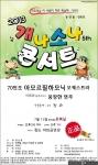 반려동물을 위한 음악회 '2013 개나소나콘서트'가 청도야외공연장에서 개최된다.