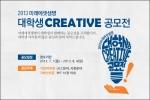미래에셋생명이 대학생 Creative 아이디어 공모전을 개최한다.
