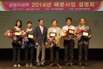 대구사회복지공동모금회가 달서구첨단문화회관 공연장에서 2014년 배분사업설명회를 개최했다.