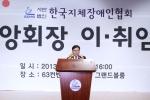지장협 김광환 신임 중앙회장이 취임사를 전하고 있다.