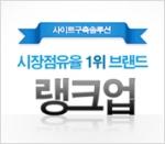 랭크업의 원스톱 인터넷 홈페이지제작 서비스에 온라인 창업자들의 관심이 모아지고 있다.