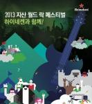 하이네켄 공식협찬, 2013 지산 월드 락 페스티벌