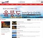 랭크업이 휴가철 여행산업 종사자를 위한 여행사 홈페이지 제작 상품을 출시했다.